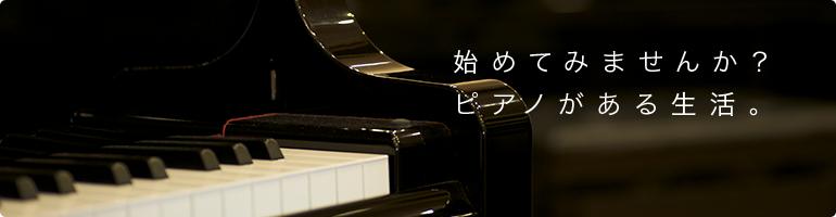 始めてみませんか?ピアノのある生活。