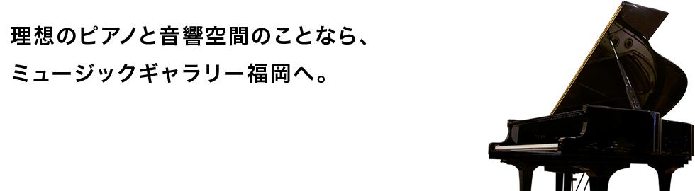 理想のピアノと音響空間のことなら、ミュージックギャラリー福岡へ
