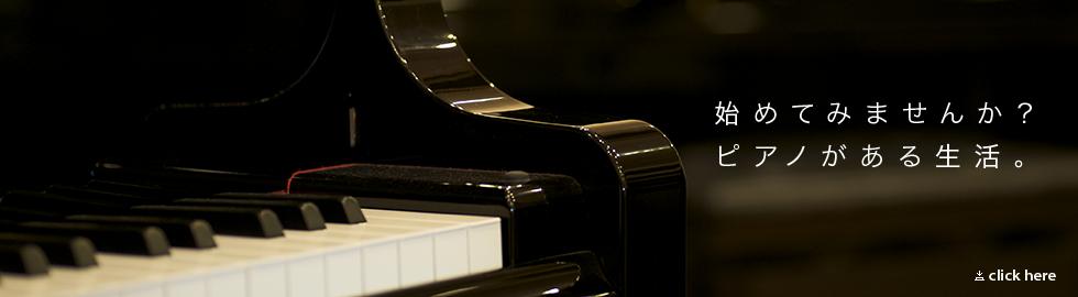 初めてみませんか、ピアノのある生活