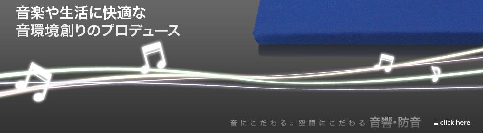 音にこだわる。空間にこだわる。ミュージックギャラリー福岡の音楽や生活に快適な音環境創りのプロデュース