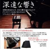 ピアノマット